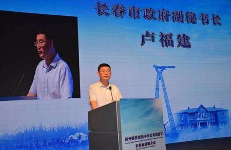长春市政府副秘书长卢福建在发布会上致辞。梁琪佳摄