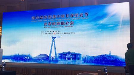 长春旅游推介会昨日在长春香格里拉大酒店召开。