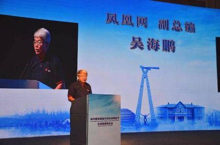 凤凰网副总编辑吴海鹏致辞。