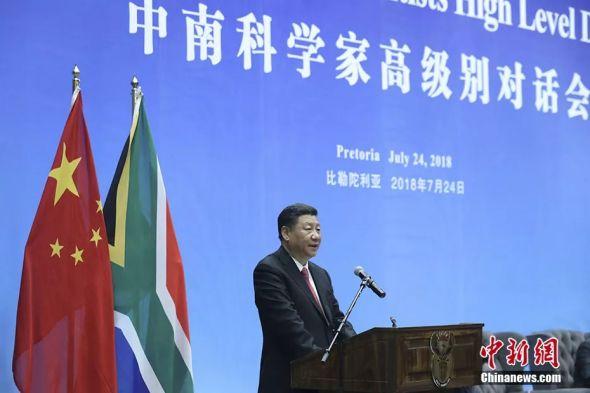 资料图:当地时间2018年7月24日,中国国家主席习近平和南非总统拉马福萨在比勒陀利亚一道出席中南科学家高级别对话会开幕式。图为习近平在开幕式上致辞。 中新社记者 盛佳鹏 摄