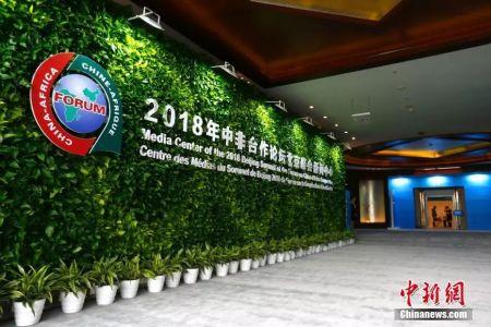 资料图:2018年中非合作论坛北京峰会新闻中心。中新社记者 富田 摄