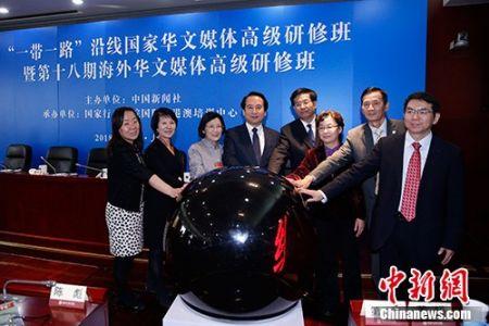 """结业式上,来自50个国家和地区的百余家华文媒体共同见证了""""一带一路""""沿线国家华文媒体联盟的成立。图为启动仪式。中新社记者 韩海丹 摄"""