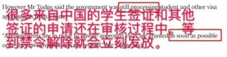 文中明确指出:政府依然在接受来自中国的签证申请,并且,一旦禁令解除就会将签证立马发放下去。(网页截图)