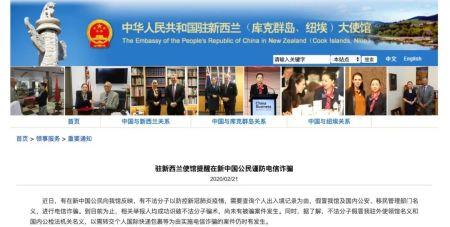 中国驻新西兰大使馆网站截图