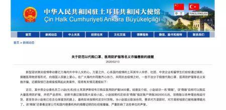 中国驻土耳其大使馆网站截图