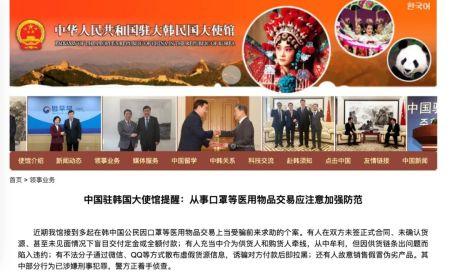 中国驻韩国大使馆网站截图