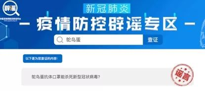 (中国互联网联合辟谣平台网站截图)