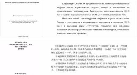 (中国驻俄罗斯大使馆微信公众号截图)