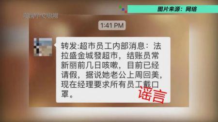 """(美国中文网""""辟谣""""视频截图)"""