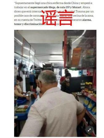 (阿根廷《号角报》网站辟谣新闻截图)