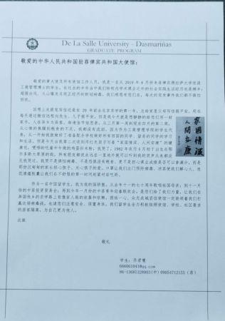 德拉薩大學達斯瑪尼亞校區留學生喬君慧致函駐菲律賓大使館