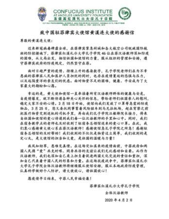 菲律賓紅溪禮示大學孔子學院全體漢語教師致中國駐菲律賓大使館黃溪連大使的感謝信