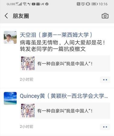 """4月16日,留學生的朋友圈開始轉發華語社區一篇名為《有一種自豪叫""""我是中國人""""》的帖文"""