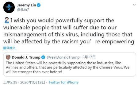 林书豪指责特朗普不当言论。