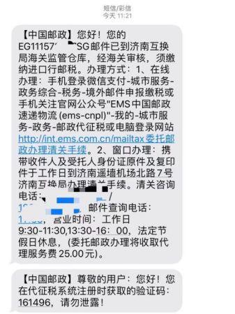 """代购们收到的""""被税""""短信。 受访者供图"""