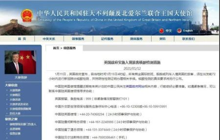 中国驻英国大使馆网站截图